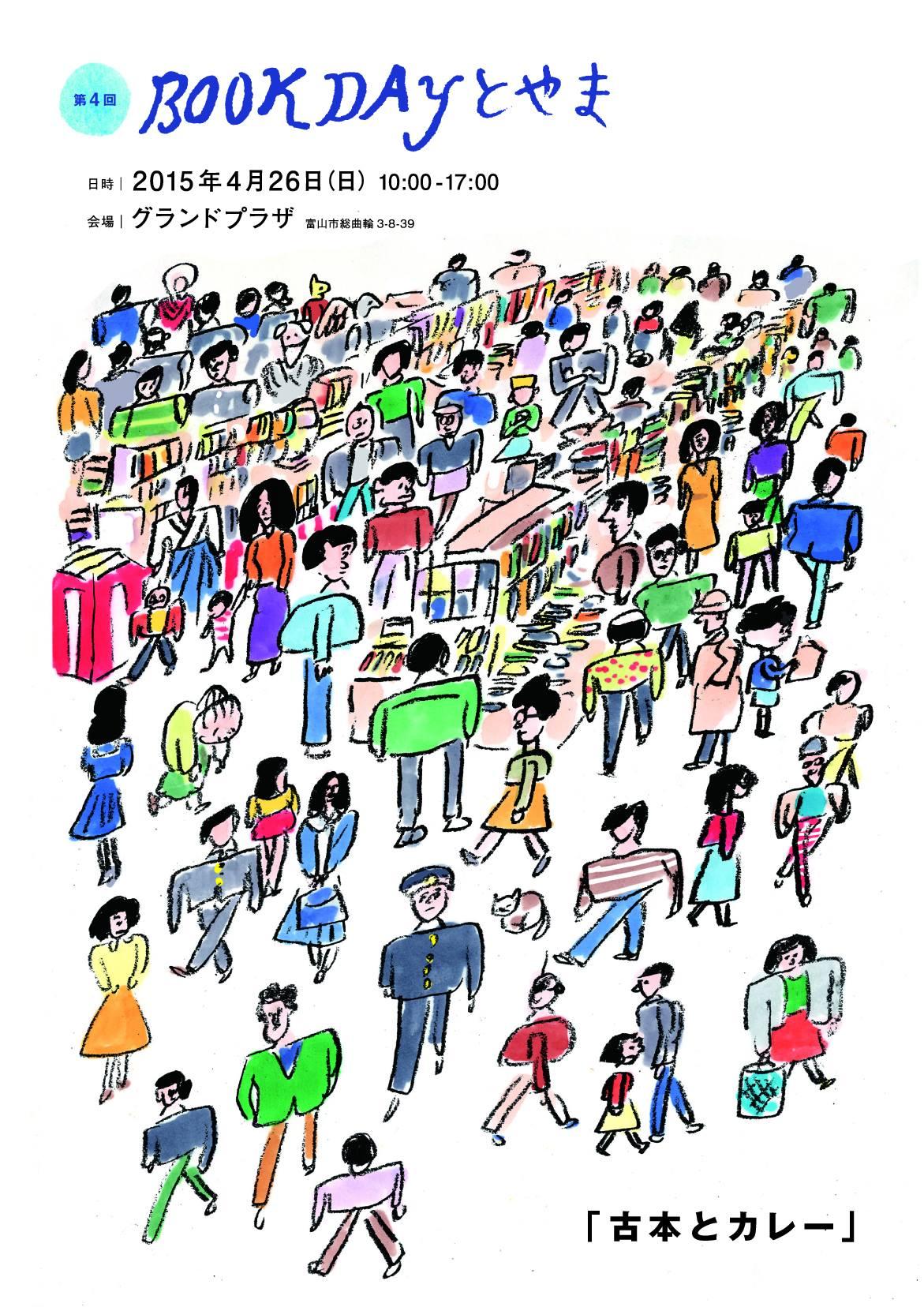 bookdayとやま_堀道広2