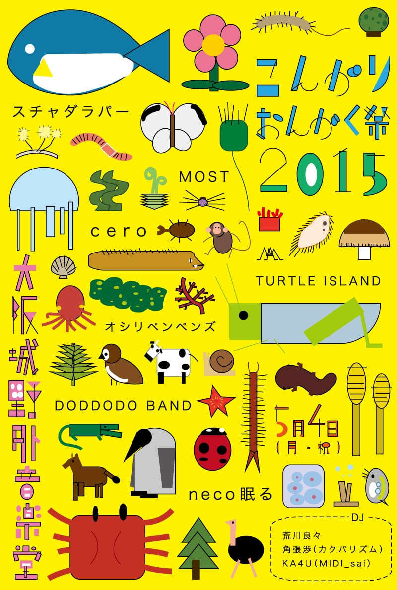 kongari2015_flyer_100_148_omote_sample