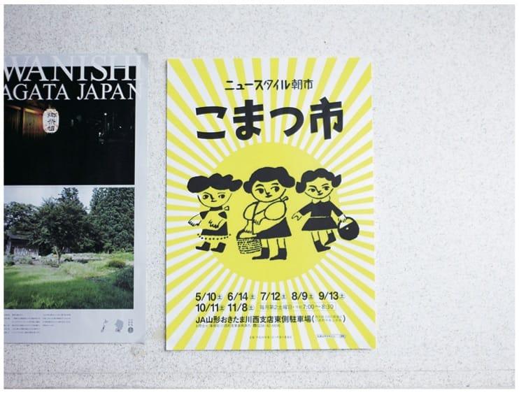 川西町産業振興課主催の朝市「こまつ市」のポスター。イラストは古いイラストブックから使用。写真:吉田勝信