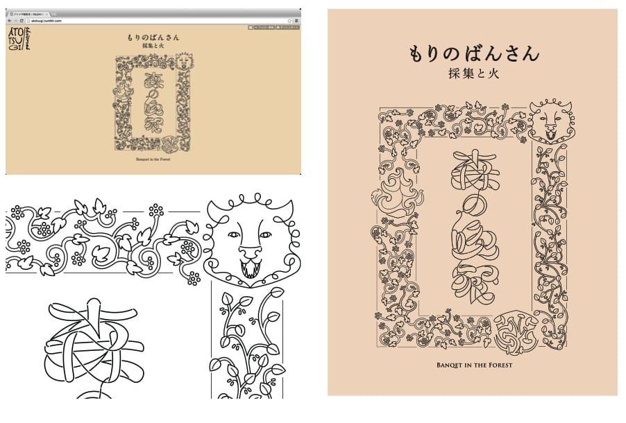 アトツギ編集室企画ツアー「森の晩餐」のロゴ・Web制作