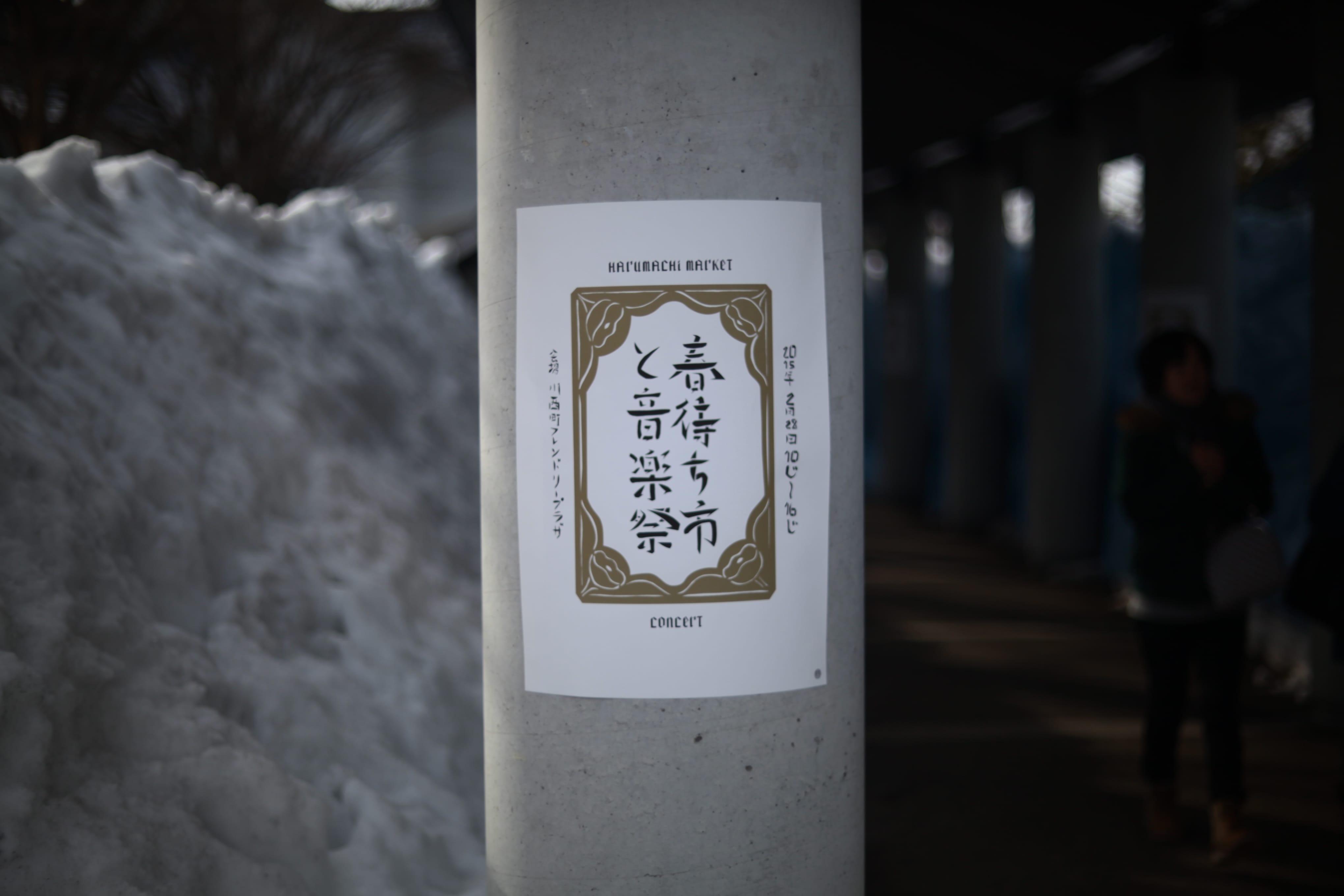 川西町観光協会主催の「春待ち市と音楽祭」のポスター