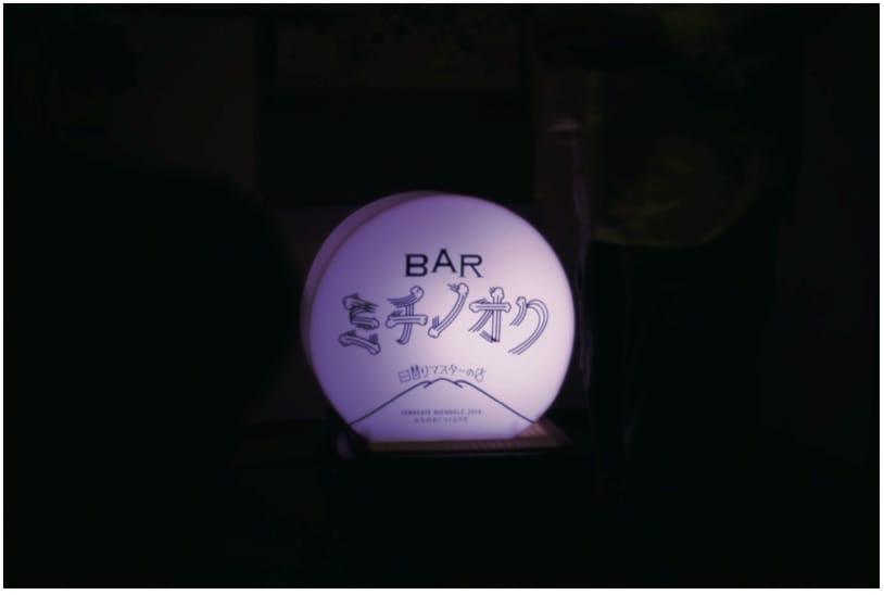 東北芸術工科大学主催、2014年に行われた芸術祭「山形ビエンナーレ」の企画イベント「BARミチノオク」を飾った看板