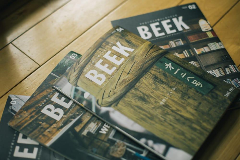半年に一回発行している『BEEK』。今までのテーマは、「発酵」「本」「週末」「仕事」