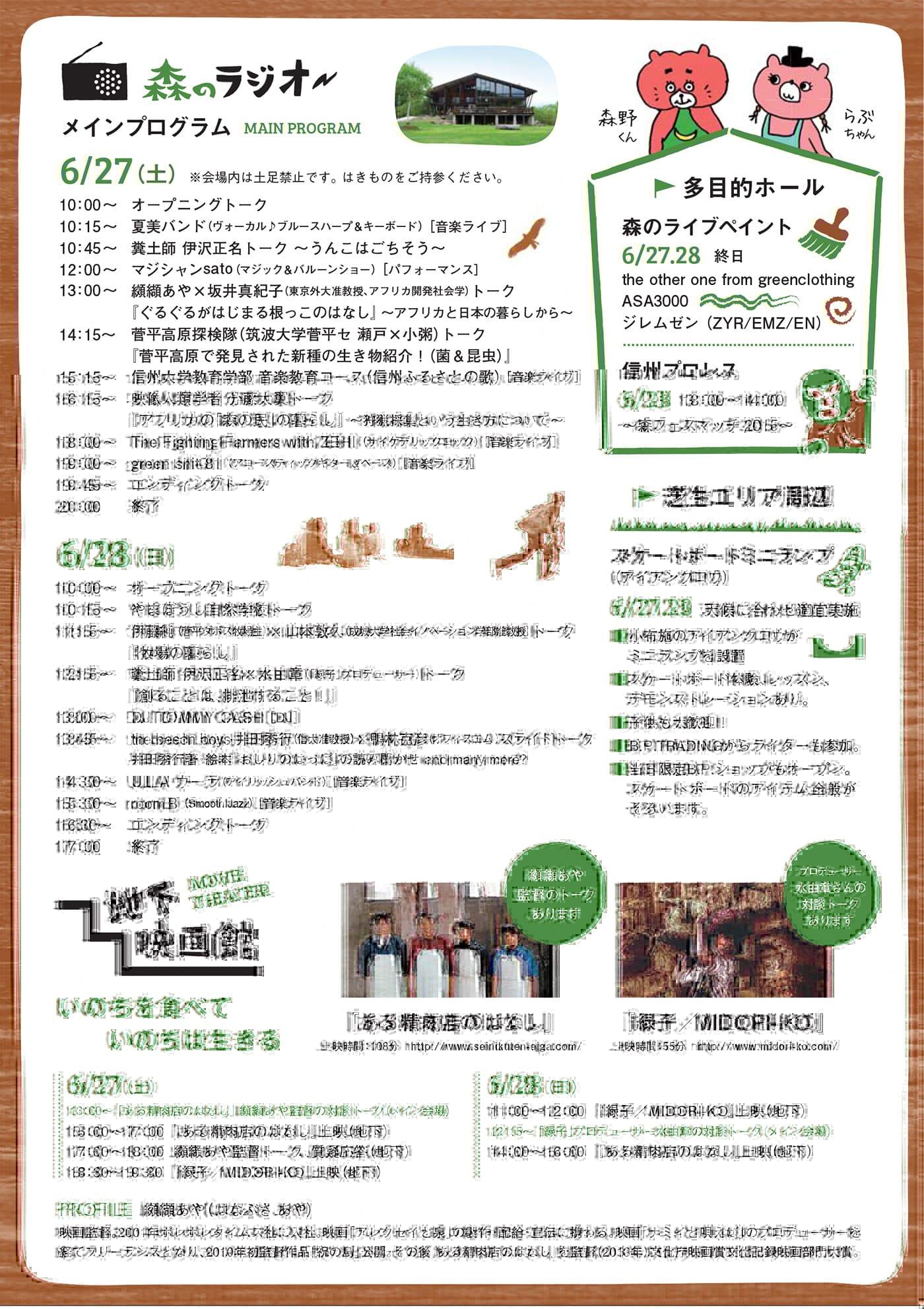 morifest15オモテ_0605.ai