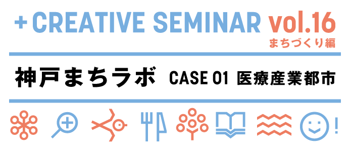 KIITO_seminar-vol16_web_top_2