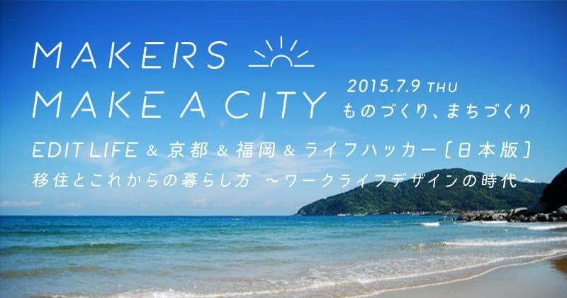 cover_mmc_kyoto1-800x420