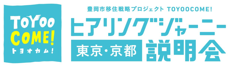 TOYOOKA説明会事前告知0810最終-01