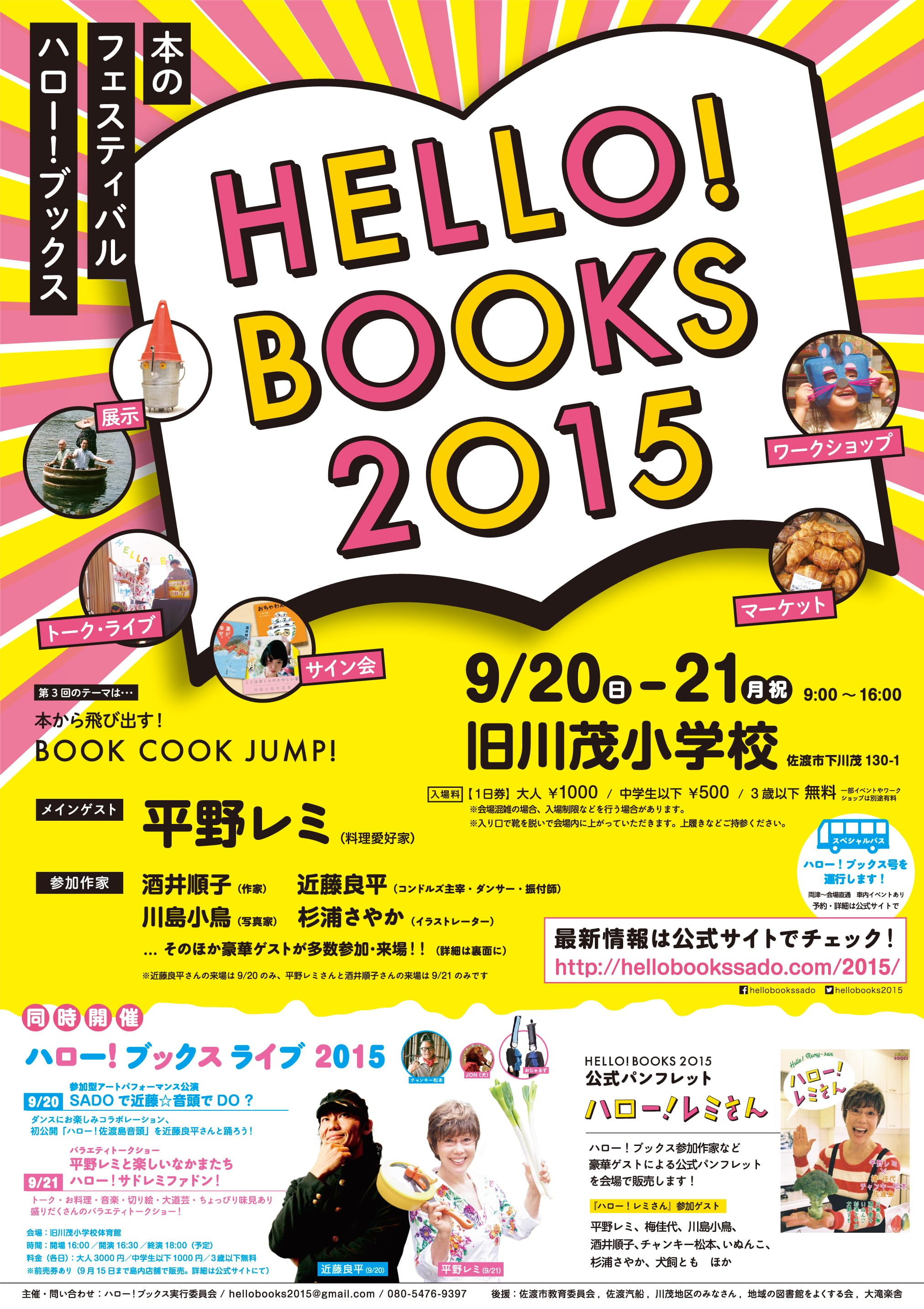 hello!books2015