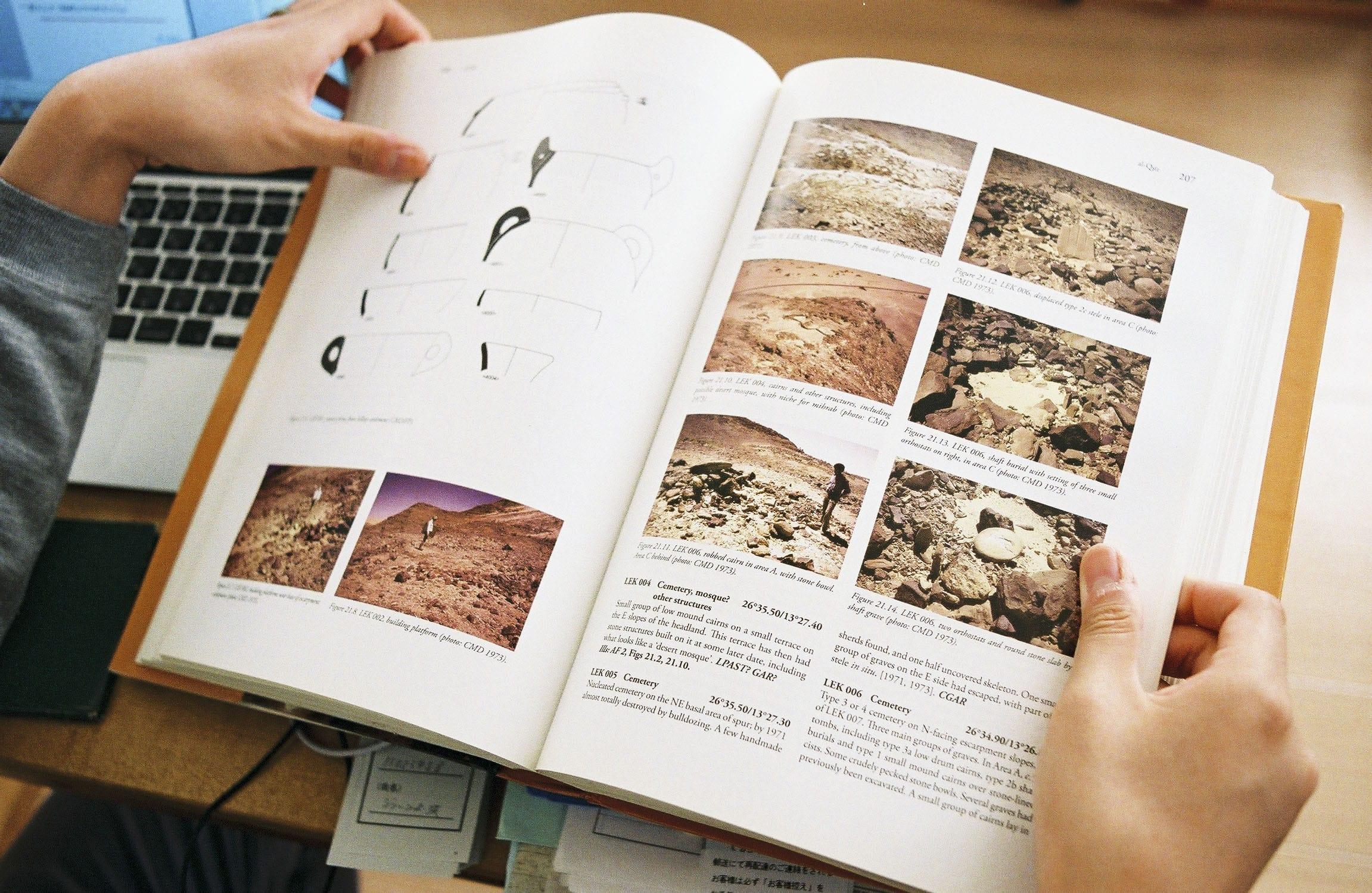 青木さんの愛読書のひとつ、リビア中央部の発掘報告書。(D. Mattingly ed., The Archaeology of Fazzan, London, 2007.)