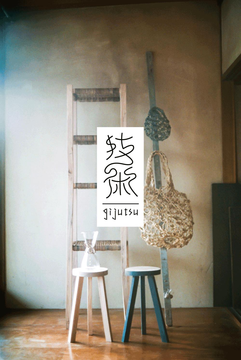 gijutsu_visual
