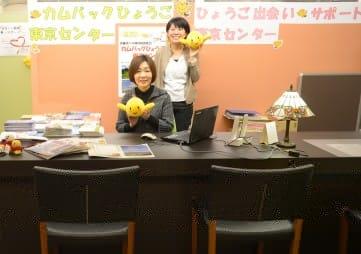 06カムバックひょうご東京センター2