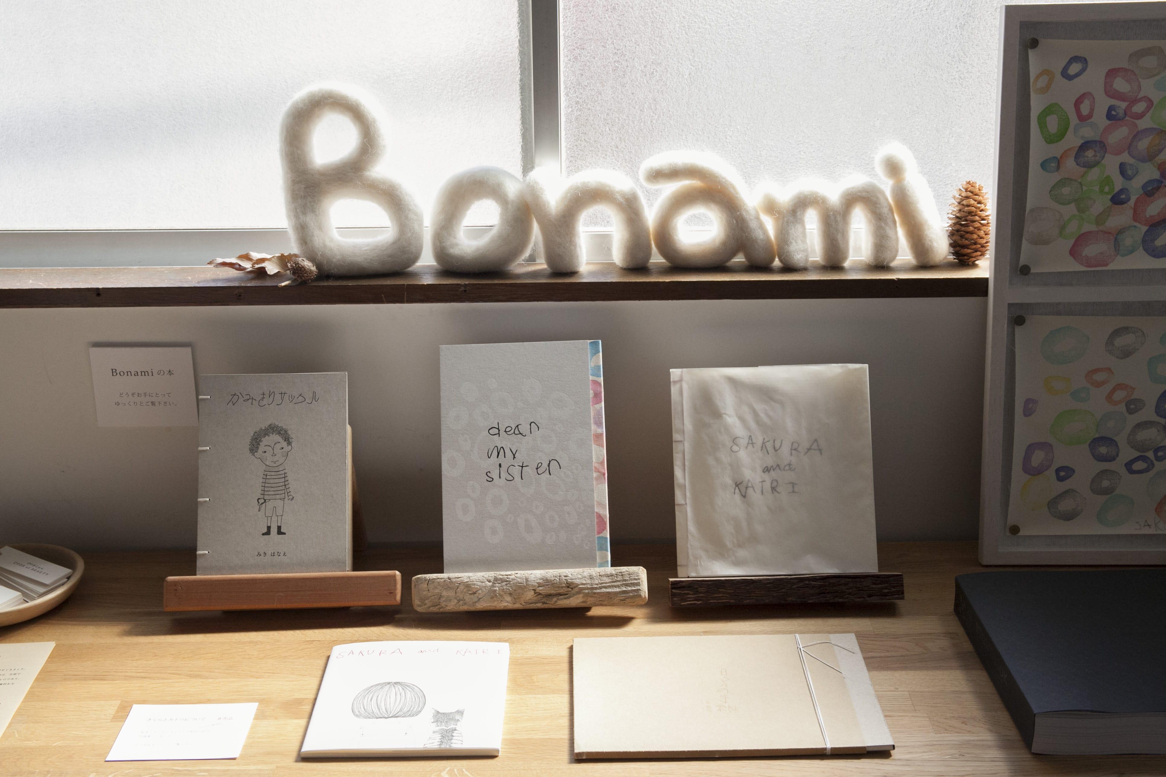 穏やかな時間が流れるBonamiのアトリエ。印刷から製本まですべて手作業でていねいに作られたオリジナルの本が並ぶ。