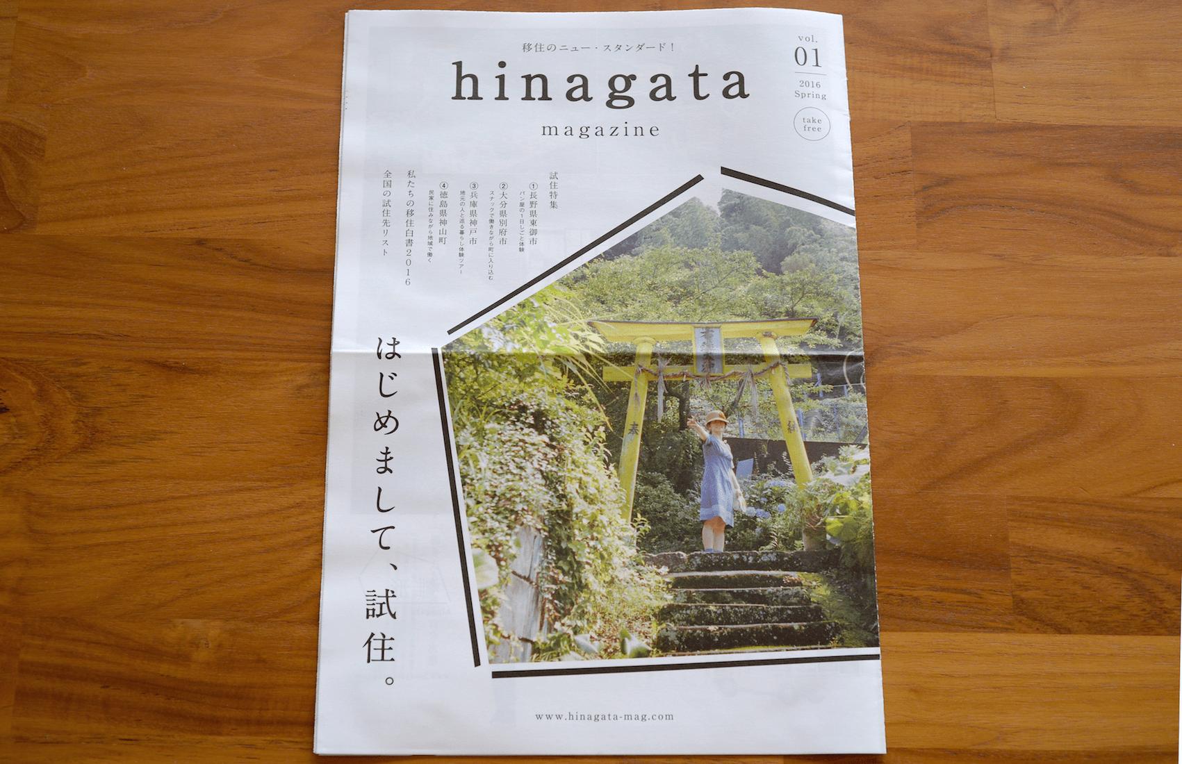 hinagata_h1_0415
