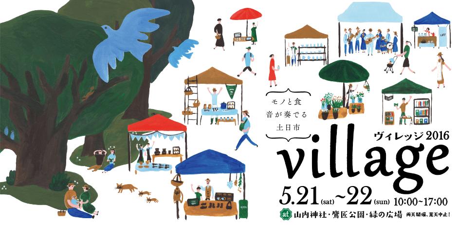 village2016
