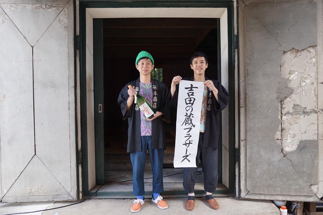 杉原さん(写真右)は昨年●月に東京から富士吉田市に移住。中西さん(左)は、東京と富士吉田市を行き来しているそう。