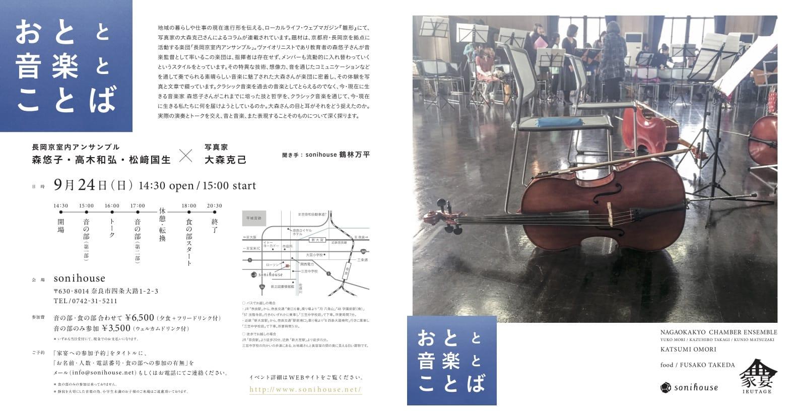 170924_flyer