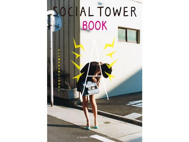 書籍『SOCIAL TOWER BOOK』(1,000円 全150ページ/オールカラー)。その他にもフリーペーパー『SOCIAL TOWER PAPER』を2012年10月〜2014年9月まで発行していた。