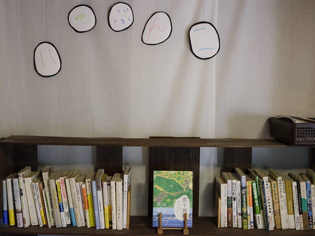 芋掘りでやって来たお客さんに自宅の一部を解放している。「いもぶんこ」と名づけられた本棚には、鶴巻さんが集めた地域や街づくりに関する書籍がずらり。