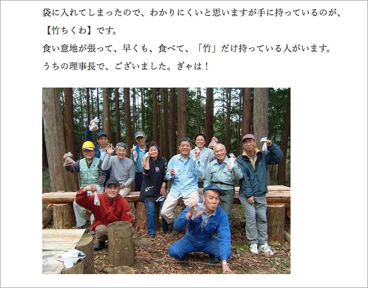 イン神山より、2009年3月8日『3月「粟生の森づくり」』の記事。書き手はNPO法人グリーンバレー理事のニコライさん。この「ぎゃは!」に、いといさんは反応。