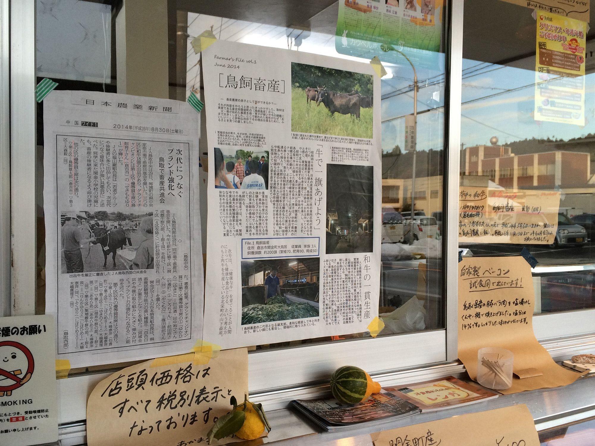 真ん中に貼られているのは、鳥飼さんが制作している新聞。一緒に、愛情がこもったたくさんの手書きのお知らせも。