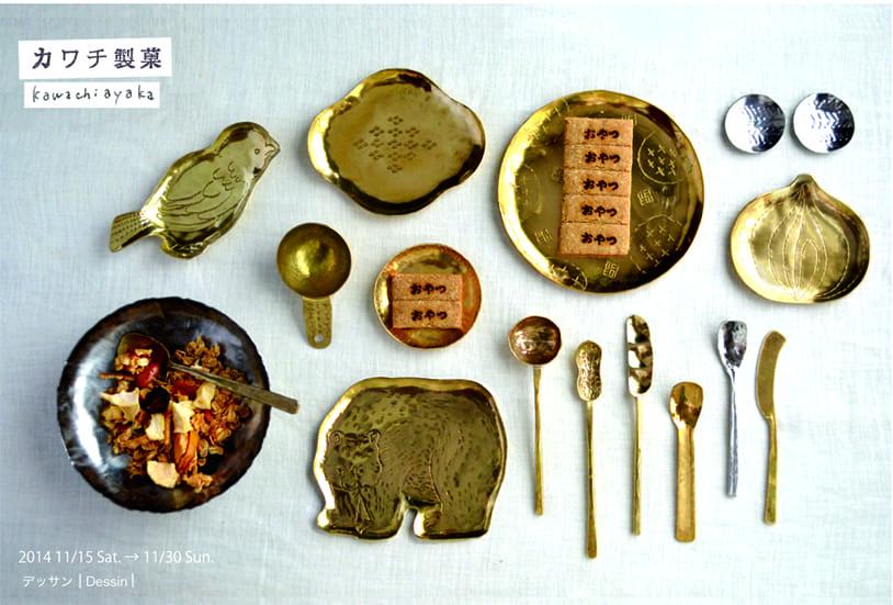 はじめての北国・山形で、 金属と食材に囲まれながら、 食卓を彩るものを作る