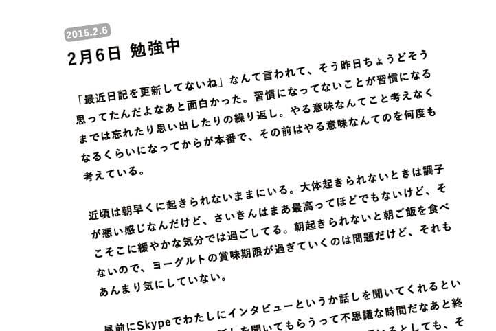 """""""ちょっと遠くへ引っ越す感覚""""で、 東京から鳥取の山奥へ。 ふつうを重ねて生活をつくる。"""