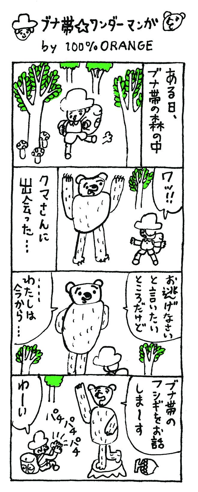 人類の旅とブナとの出会いのヒストリー /1 0 0%O R A N G E(イラスト・マンガ)