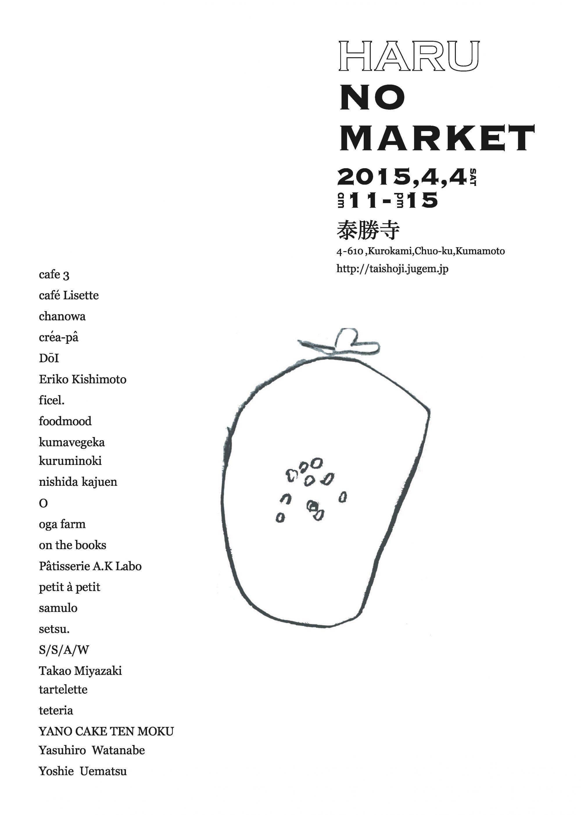 春のマーケット