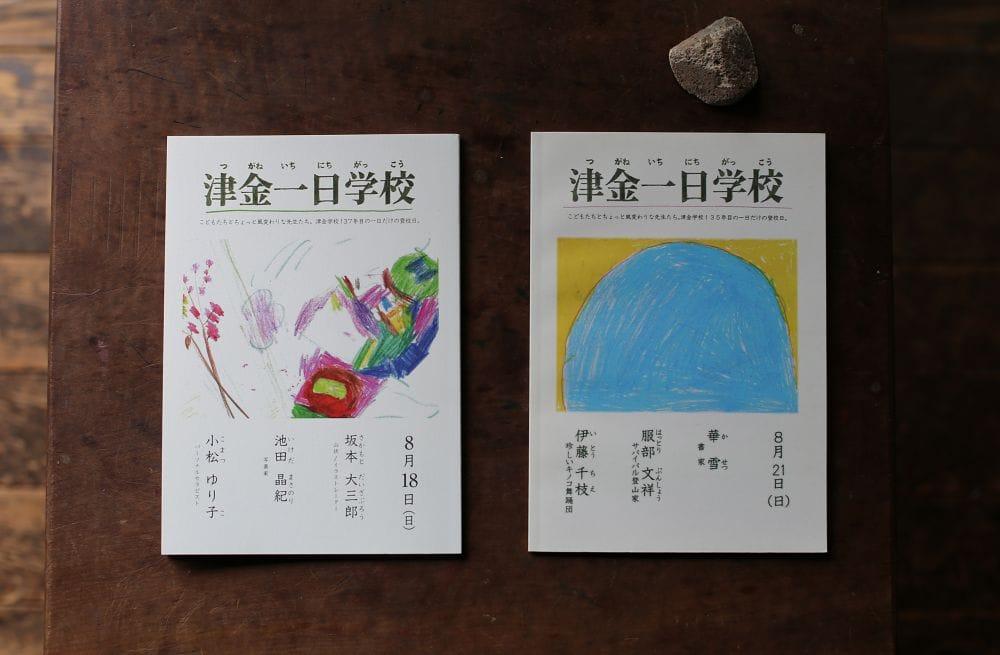"""長野県の小さな集落を拠点に、 日本全国を飛び回って """"今""""を撮り続ける写真家"""