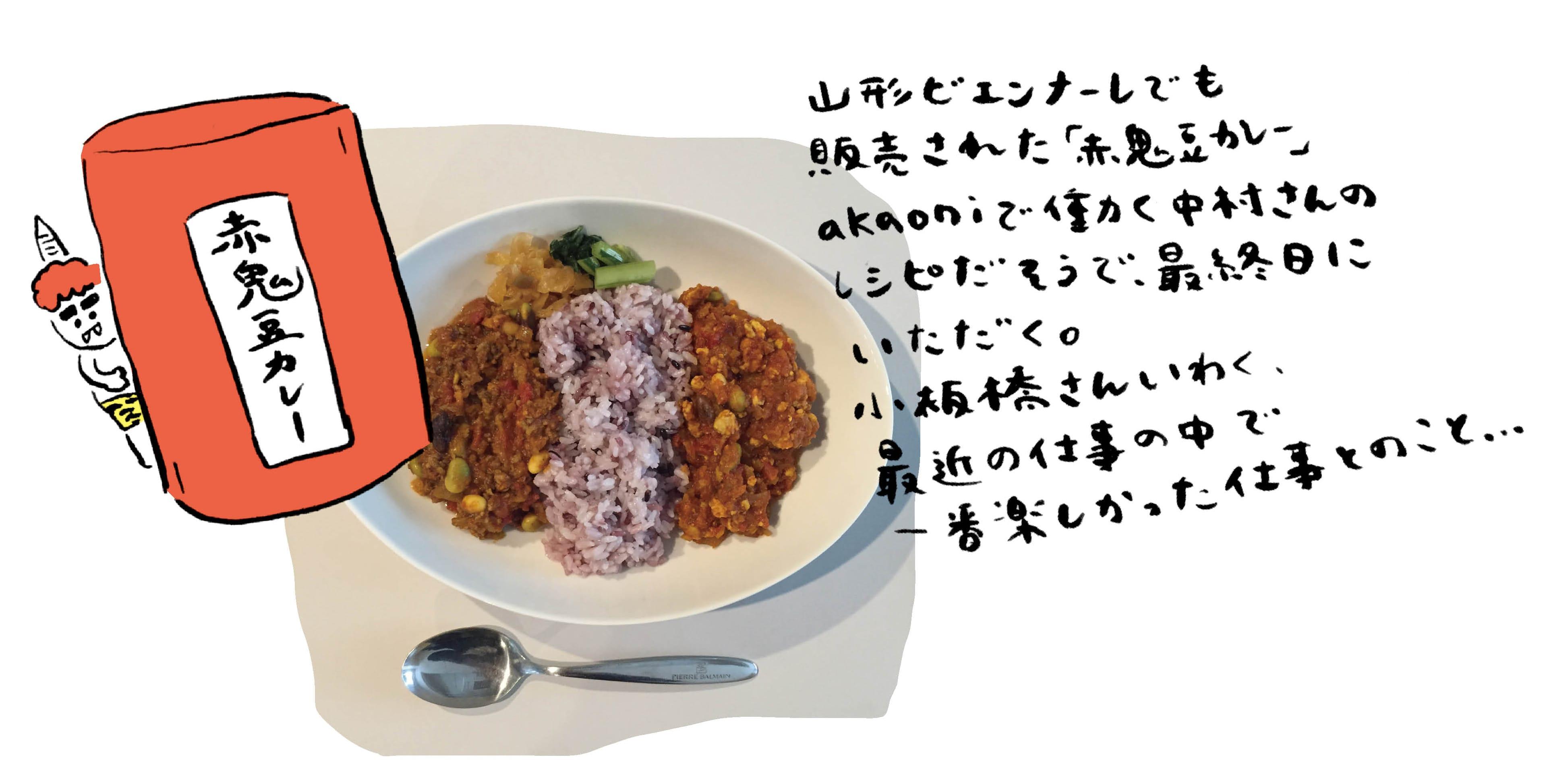 hinagata_yamagata_2-4