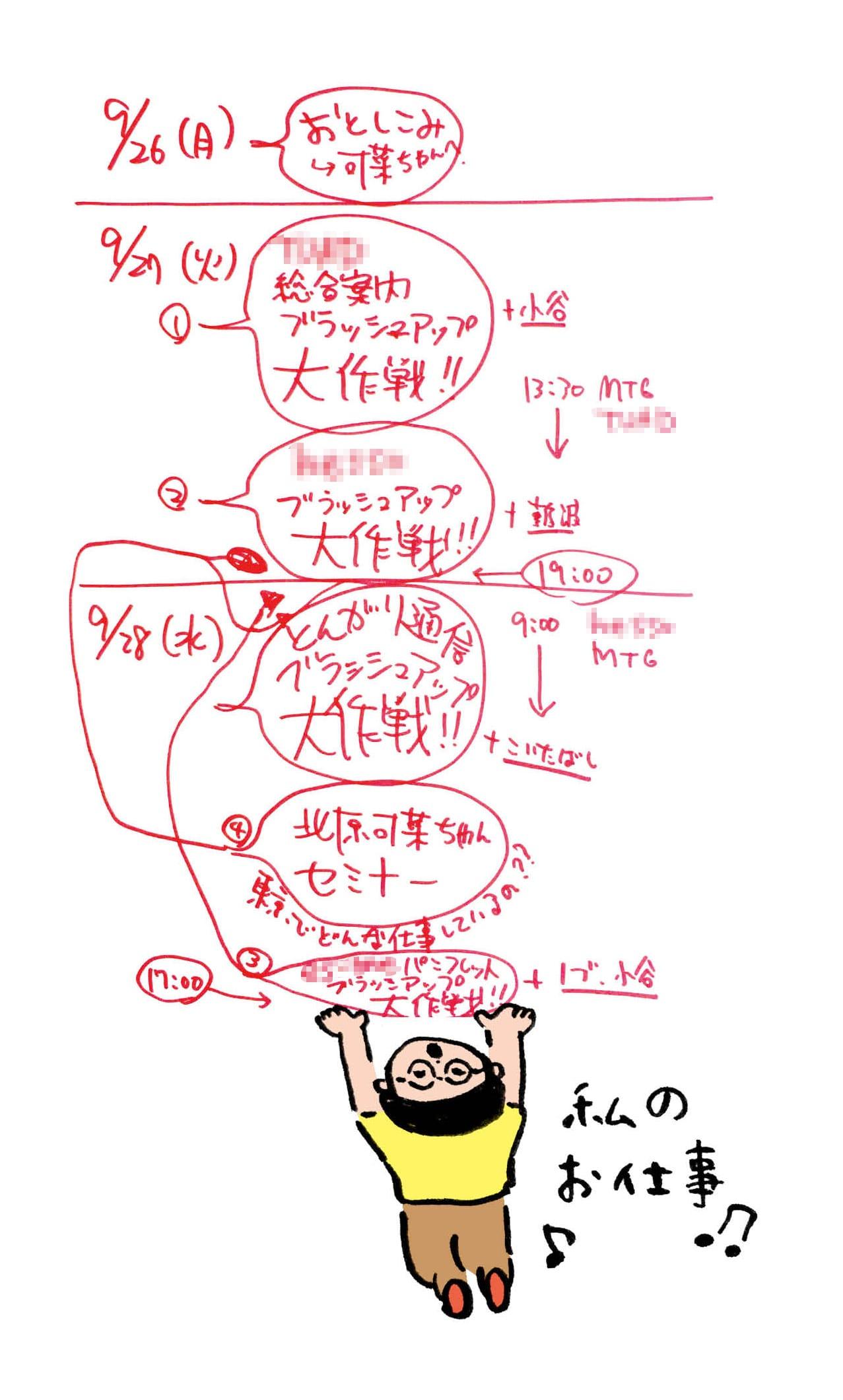 hinagata_yamagata_2-6-1