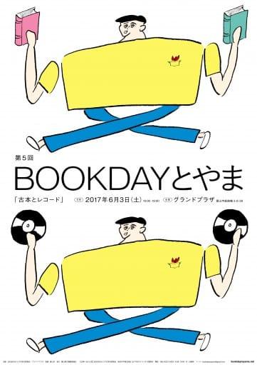 170603bookdayとやま_poster4cA1