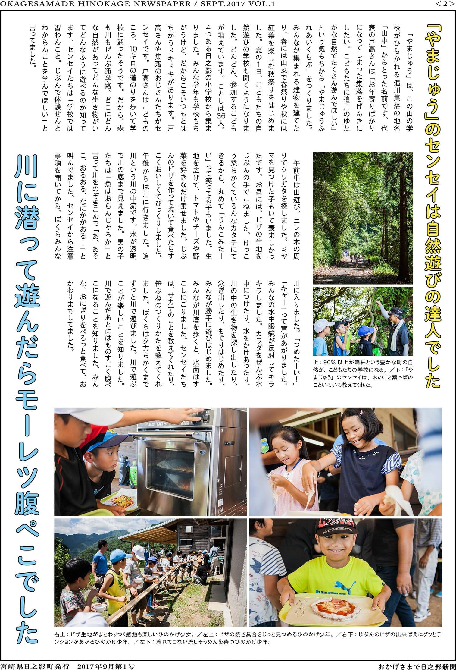おかげさまで日之影新聞vol.01_1