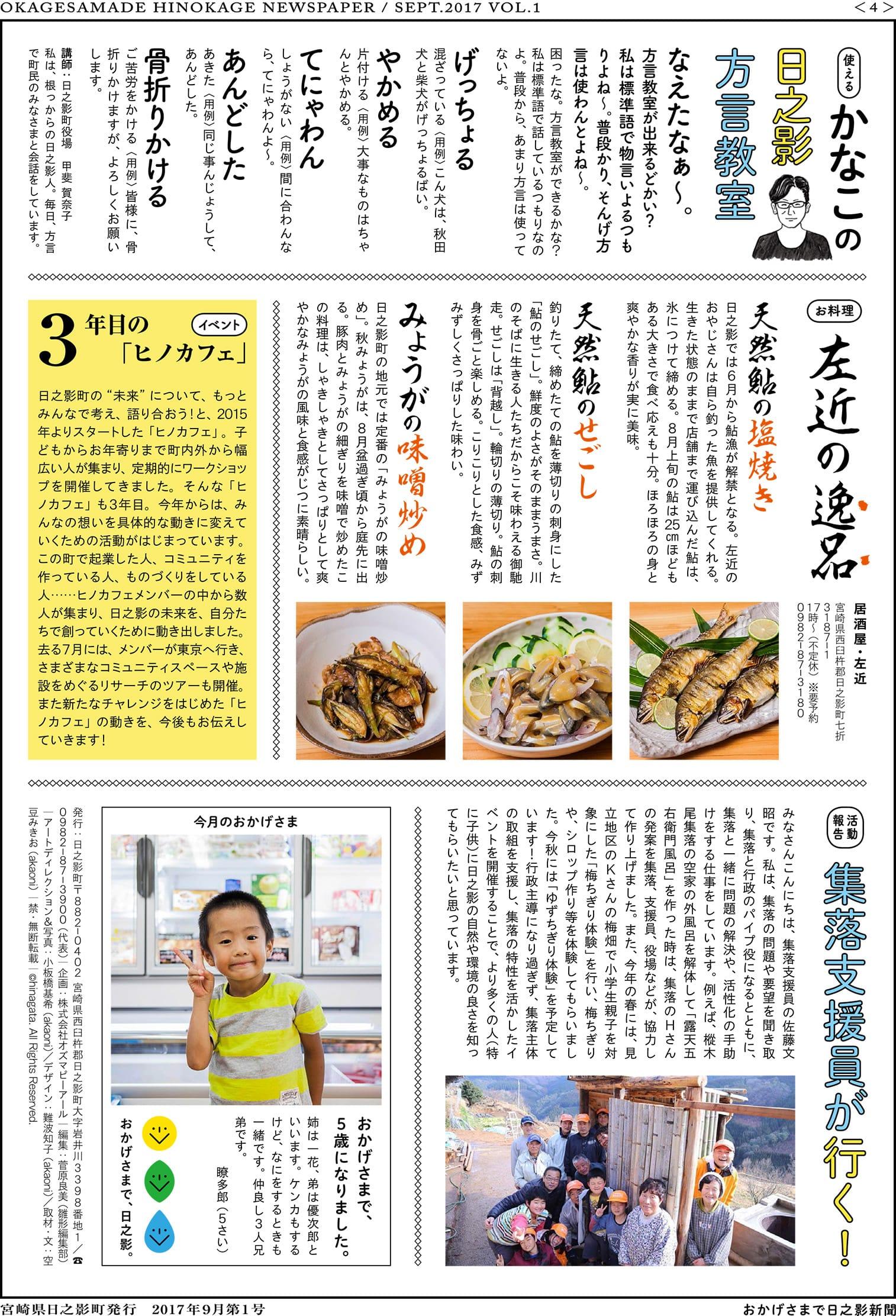 おかげさまで日之影新聞vol.01_4