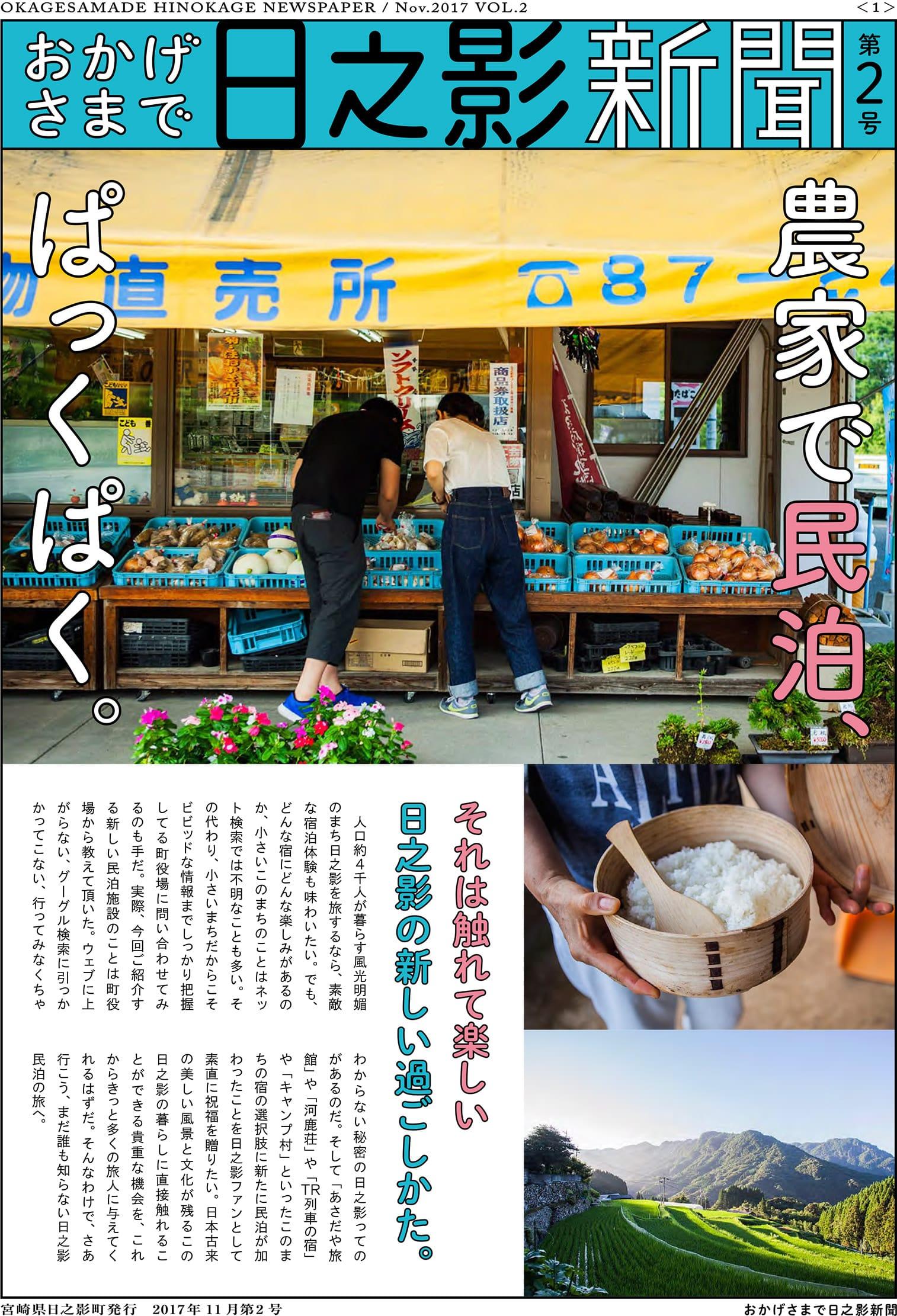 おかげさまで日之影新聞vol.02_1