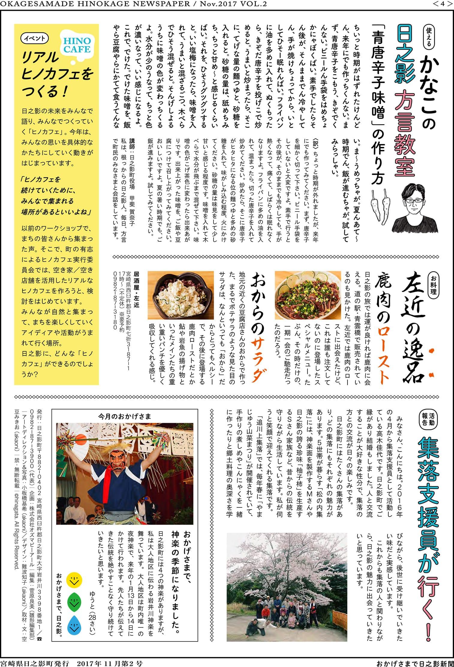おかげさまで日之影新聞vol.02_4