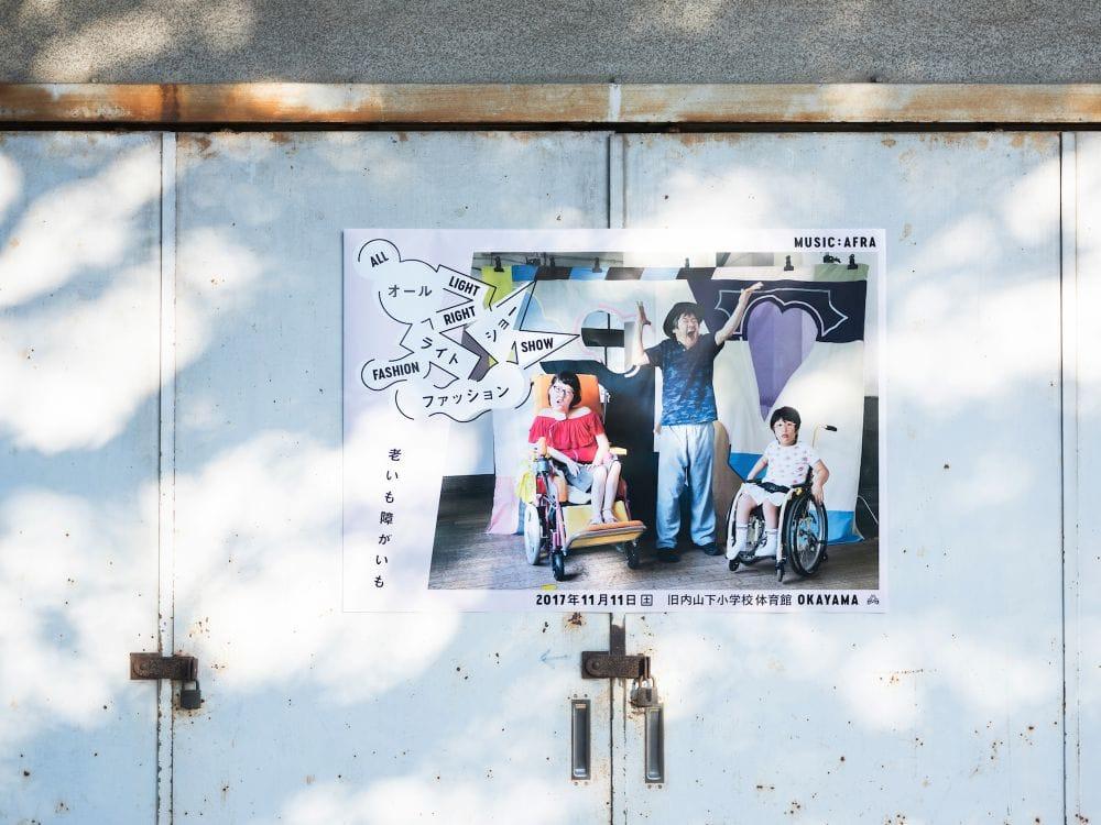 地域と福祉のカンケイを探る 『老いも障がいも。オールライトファッションショー@岡山』 イベントレポート+鼎談【後半】