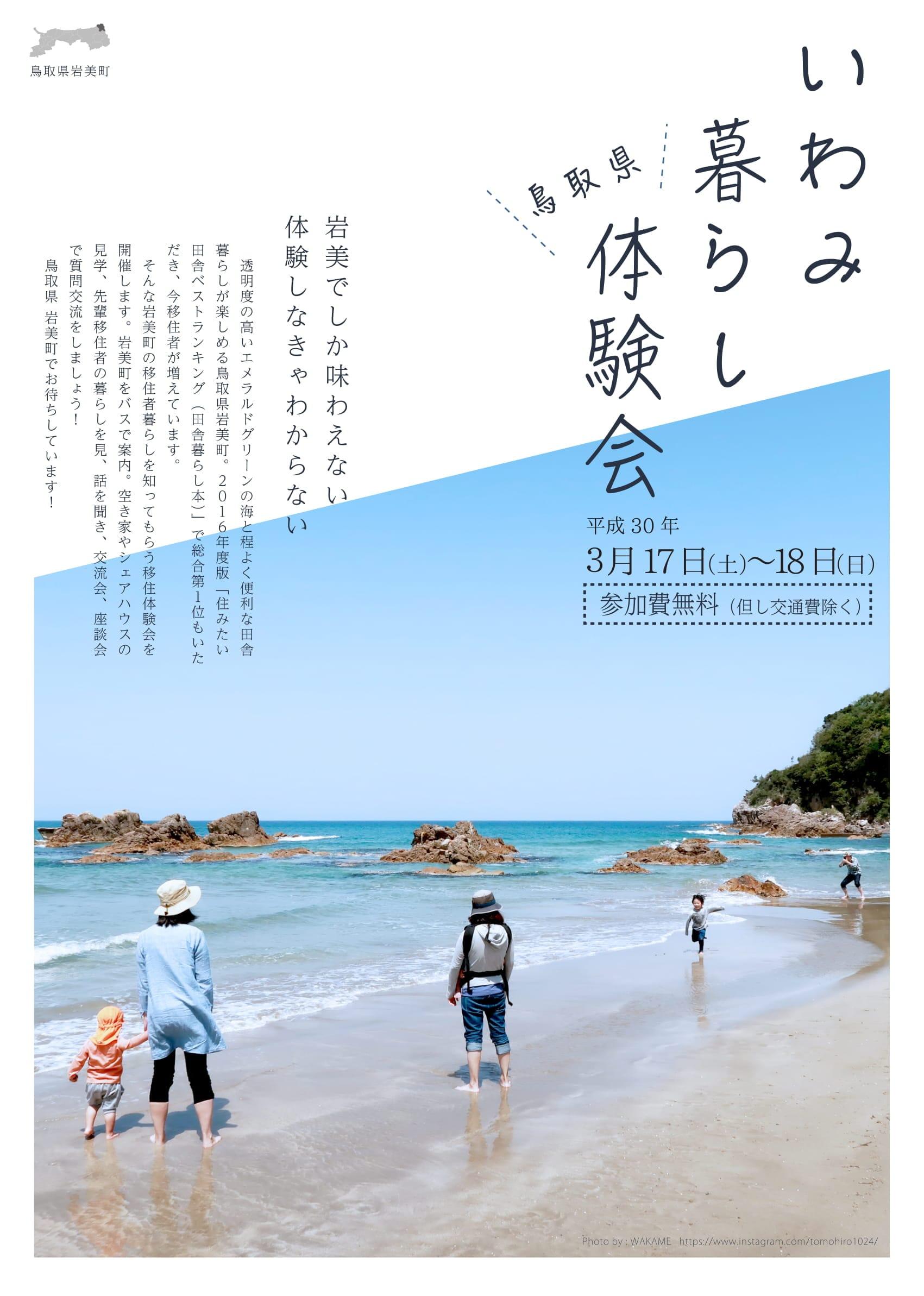 いわみ暮らし体験会flyer-1