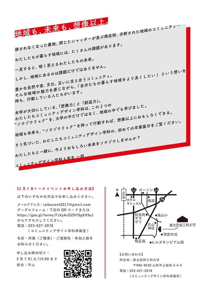 芸工大卒業展示_2