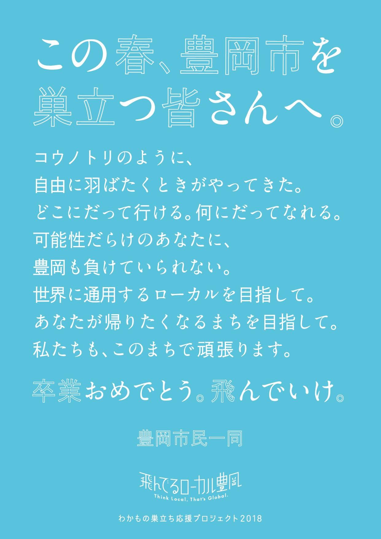 豊岡卒業ポスターjpg180304-20