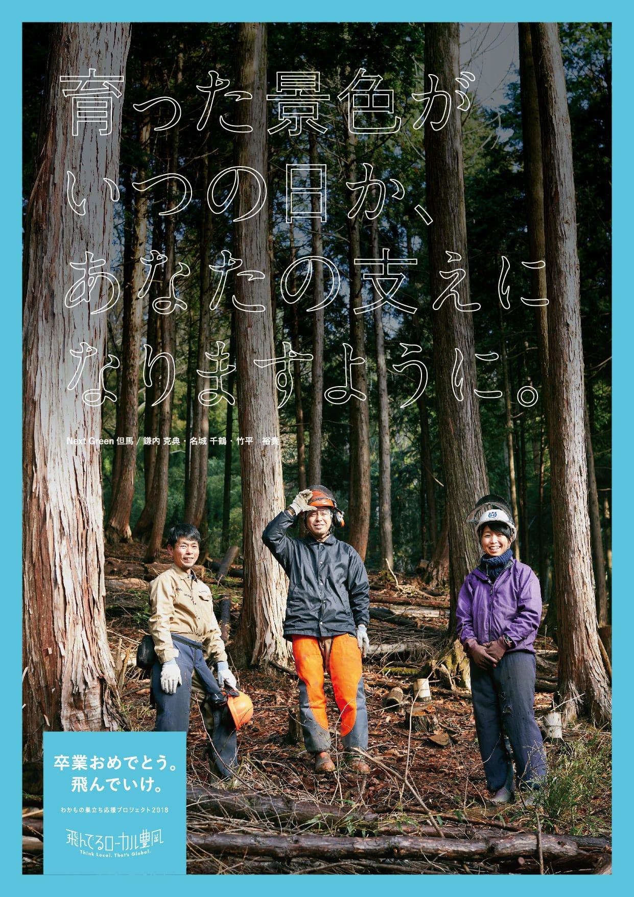豊岡卒業ポスターjpg180304-04