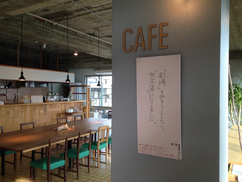 2016年の瀬戸芸で開いた「喫茶ままごと」の入口