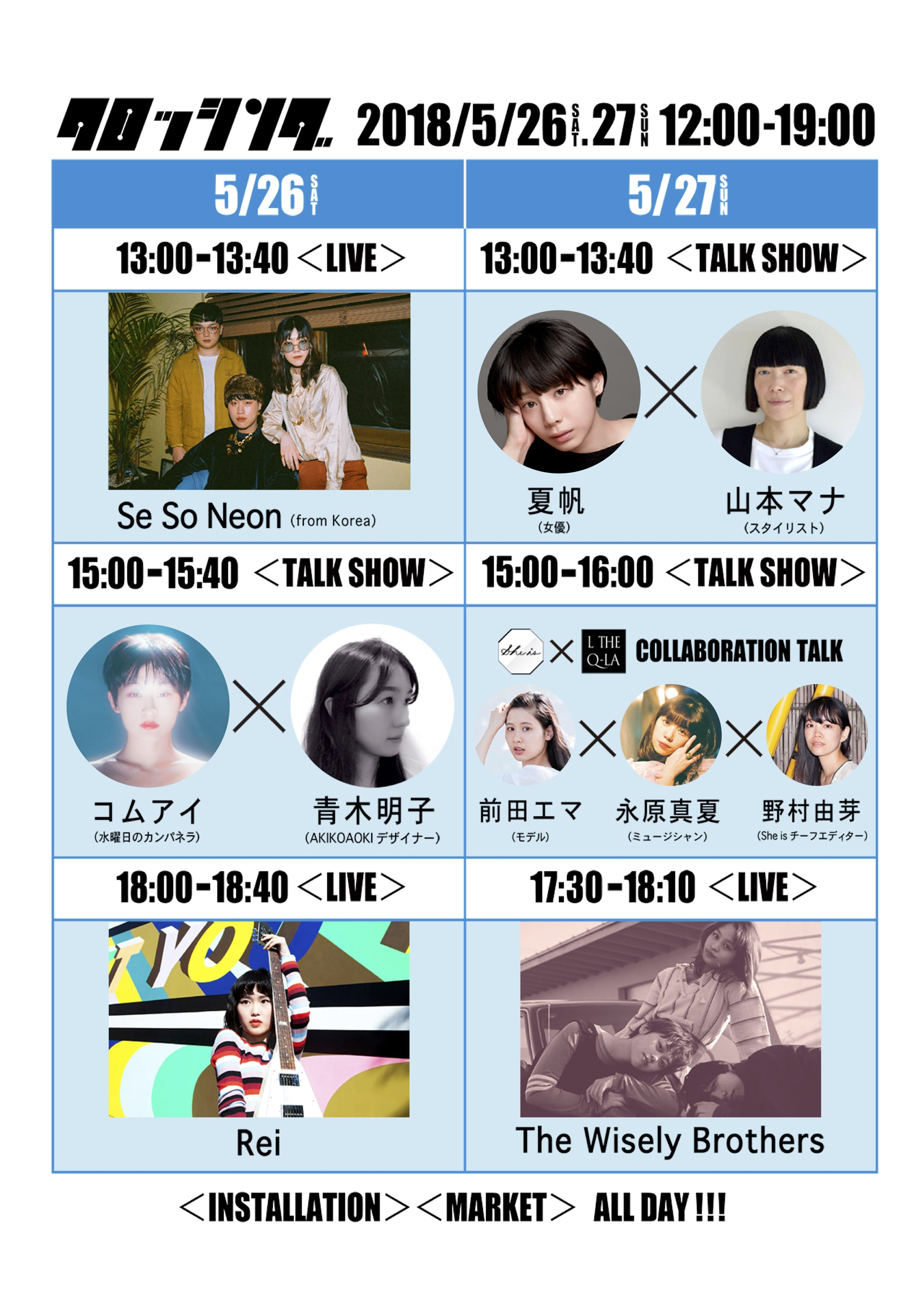 timetableのコピー