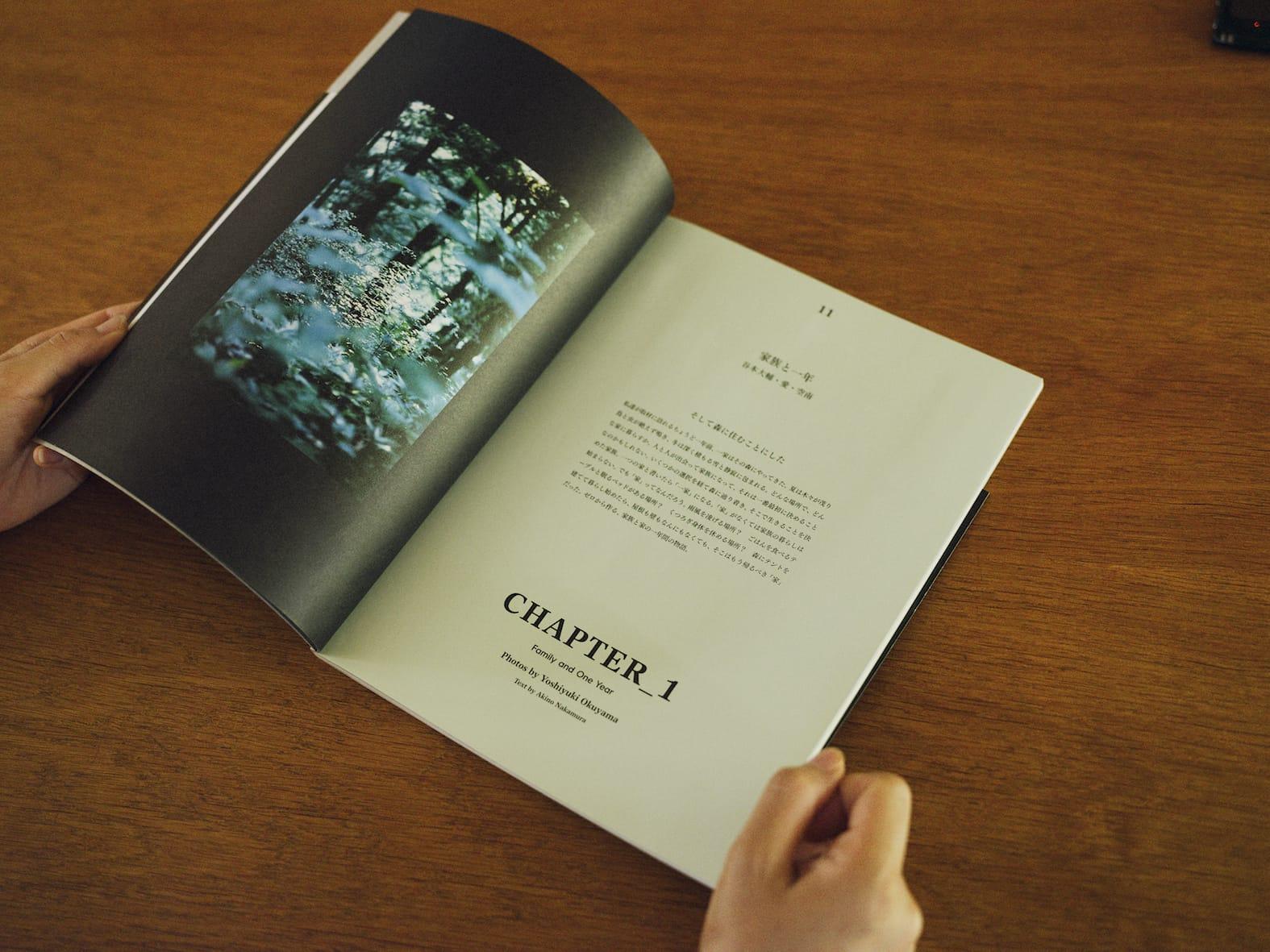創刊号となる『家族と一年誌 家族』は、鳥取県・大山に住む谷本大輔さん、愛さん、空南(あなん)くんの3人家族を追った。