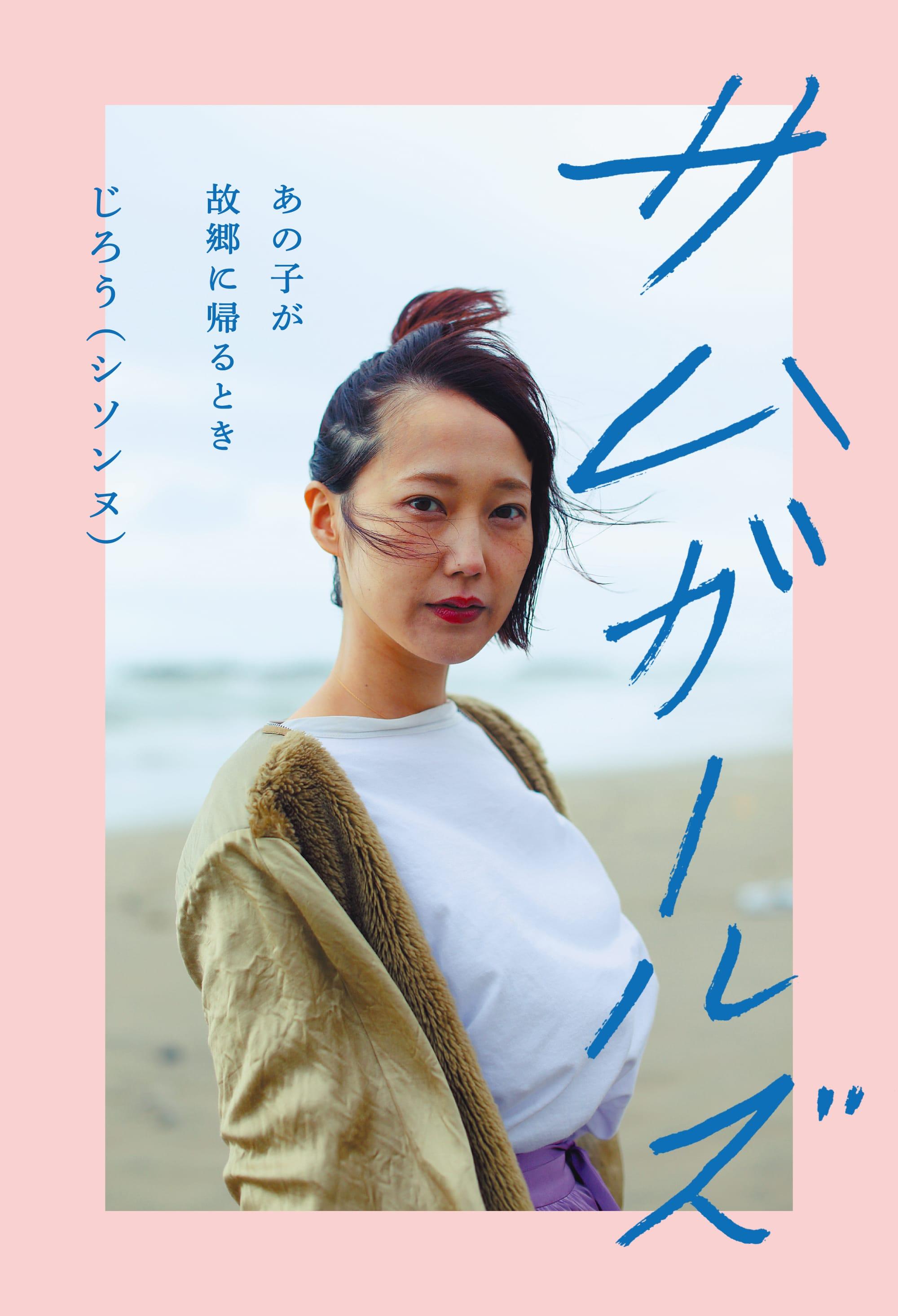 """表紙の""""あの子""""は、山形県鶴岡市にある「湯野浜」にて撮影。"""
