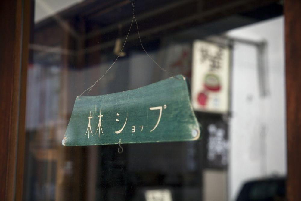 誰かの創作が誰かの扉をひらく、 「林ショップ」のある通り。 <富山市>
