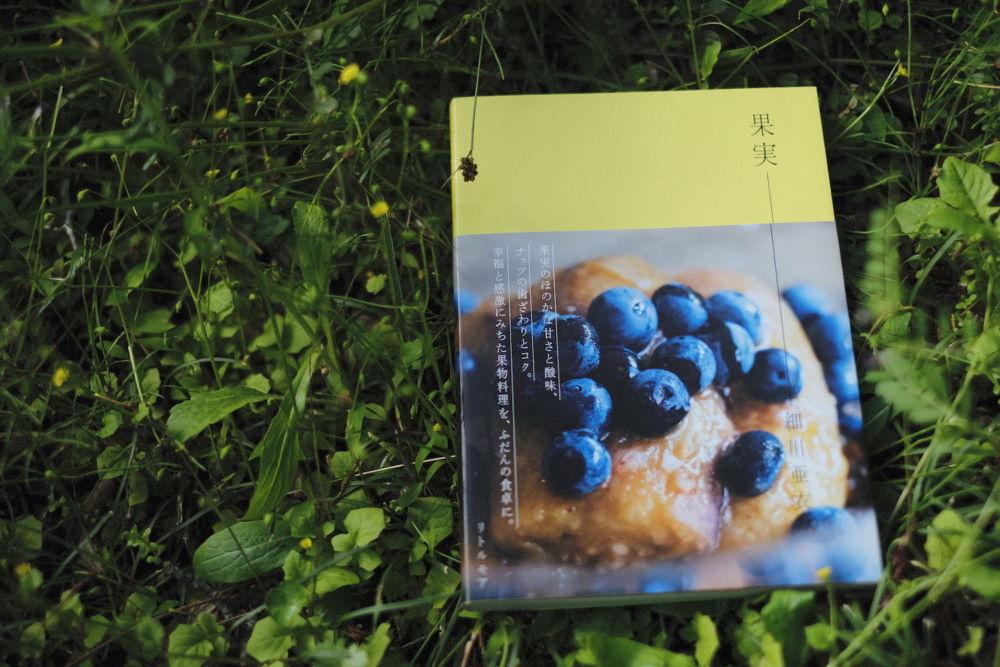 正しさは一つじゃない。 土地と果物と向き合う日々/料理家・細川亜衣×mitosaya薬草園蒸留所