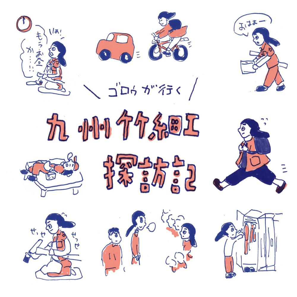『九州竹細工探訪記』 vol.1日之影町に行く前に 文・絵◎ゴロゥ