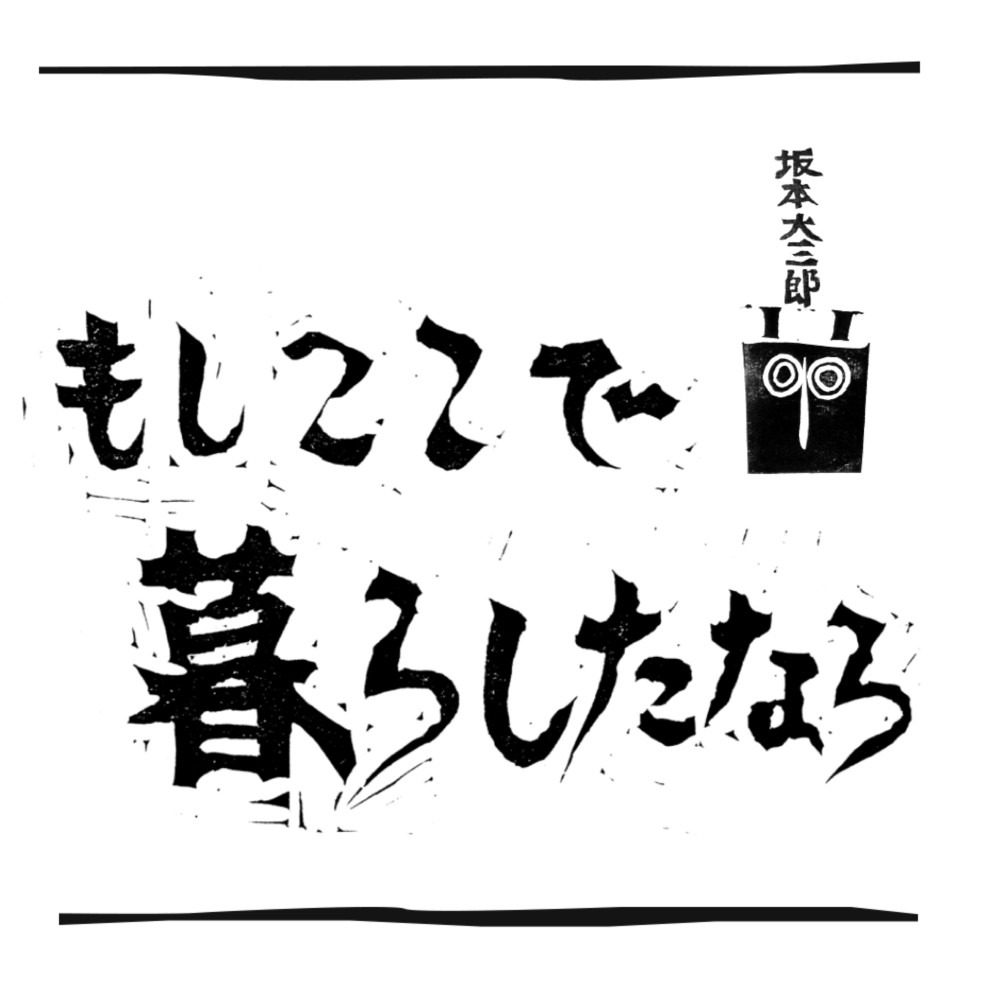 「九州・対馬」編