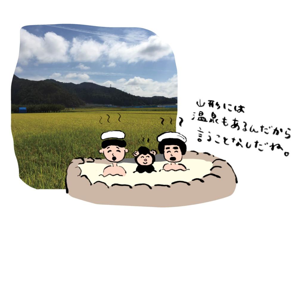 山形県・村山市の暮らし体験記vol.1《物件さがしの巻》